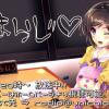 小石川うにのあまらじ♡4/15(金)20時~放送予定【Webラジオ】