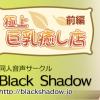 【出演作品情報】 同人音声サークル Black Shadow 様 極上巨乳癒し店前編