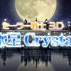 【出演作品情報】セーラー戦士3D 水星Crystal(ハンバーグ係様)