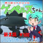 【出演作品情報】燃え萌えナチス少女ゲッペルスちゃん 第3話 UFOなんか作ってないわよの巻