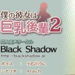 【出演作品情報】僕の彼女は巨乳後輩2 Black Shadow様