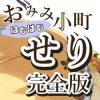 【ふにゃころり新作?】おみみはむはむ小町 せり 完全版 ¥100- をDLSiteさんに登録しました